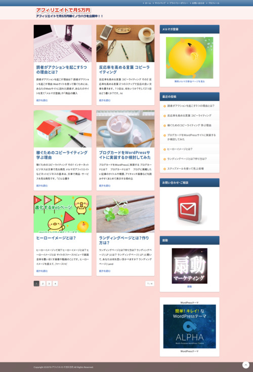 ALPHA2 WordPress Theme を使ったサイト