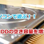 ディスク容量の空きが足りない!! 外付けHDDを繋いで空き容量を確保する