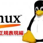 UNIX/Linux 正規表現の使い方を覚えよう