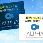 WordPressテンプレート ALPHA2 でホームページを公開
