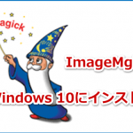 ImageMagick を Windows10にインストール
