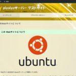 自宅UbuntuサーバーにWordPressでHP作成